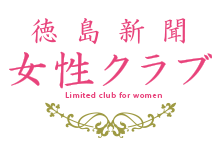 徳島新聞 女性クラブ